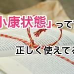 syoukoujoutai